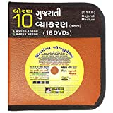 Std.10 Gujarati Grammar [16 DVDs] Set