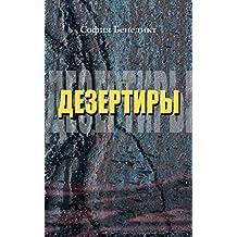 Desertiry: Roman/Drehbuch