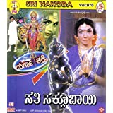 Durga Shakthi/Sathi Sakkhubaayi