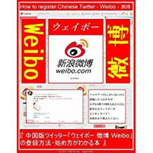 How to register Chinese Twitter - Weibo - (Japanese Edition)