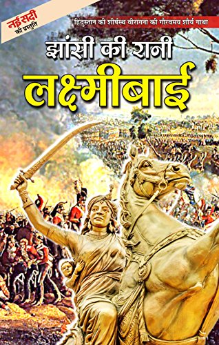 Jhansi Ki Rani Laxmibai (झांसी की रानी लक्ष्मीबाई)  available at amazon for Rs.115