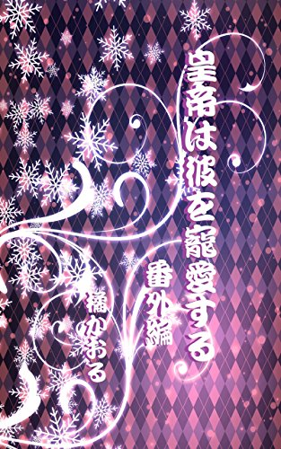 kouteiwakareochouaisurubangaihen siregia series (boys love) (Japanese Edition)
