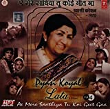 #7: Ae Mere Saathiya Tu Koi Geet Ga - Lata Pyasi Koyal Vol.4
