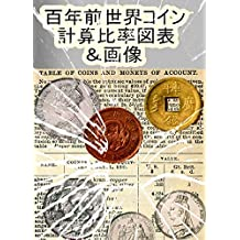 hyakunennmaesekaikoinnkeisannhiritsuzuhyoutogazou (Japanese Edition)