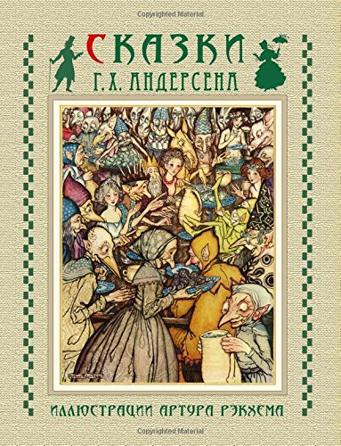 Skazki Andersena - Fairy Tales