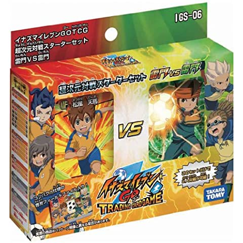 Inazuma Eleven GO - Hyperdimension Starter Set [Raimon VS Raimon] (japan import)