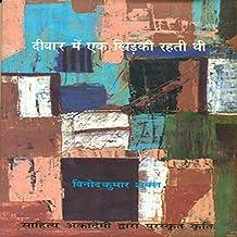 Deewar Mein Ek Khirkee Rahati Thee (3rd) (Hindi Edition)
