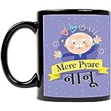 FUNKY STORE Mere Pyare Nanu Ceramic Mug for Grandad (11 oz, Black)
