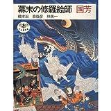 Bakumatsu no shura eshi Kuniyoshi (Japanese Edition)