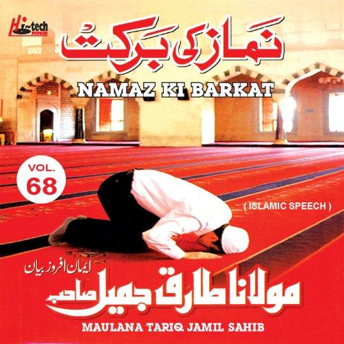 islam ki barkat Hazrat (saw) ne hazrat abu hurairah (ra) ko muthi bhar khajoorain den aur hazrat abu hurairah (ra) 27 saal tak khatey khilatey rhe, ye deen ki barkat the.