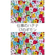 Shigoto-no-hatena Jyuunana-no-gimon (Japanese Edition)
