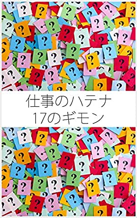 Shigoto-no-hatena Jyuunana-no-gimon (Japanese Edition)