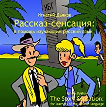 Rasskaz-Sensatsiya [The Sensational Story] [Russian Edition]: For Learners of the Russian Language (And Not Only for Guadeloupeans)