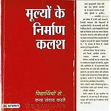 Mulyon Ke Nirman Kalash (मूल्यो के निर्माण कलश)