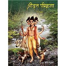 Shri Datt Parikrama (Marathi Edition)