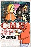 Cause list of CMB Shinra Museum (20) (Kodansha Comics monthly magazine)
