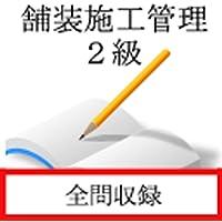 舗装施工管理技術 2級