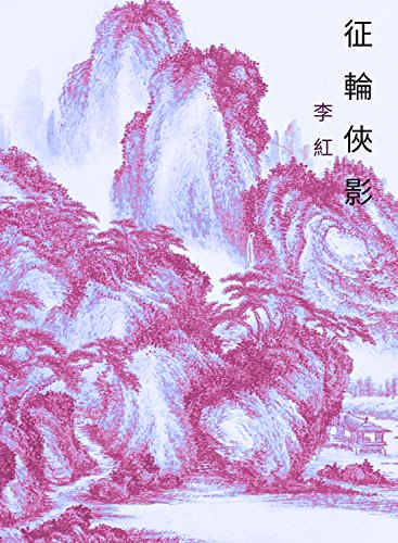 Legend of the Wheel Ranger: Simplified Chinese Edition (Legend of Zu) (English Edition) Tal Bone China