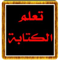 Write Arabic words