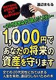1000 yen de anatano syourai no shisan wo mamorimasu 20dai dansei ha kanarazu yonde kudasai (Japanese Edition)