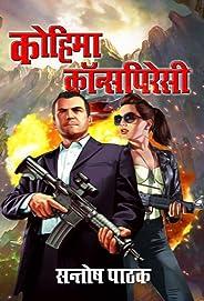 kohima conspiracy (Hindi Edition)