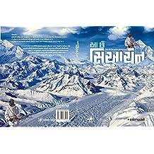 Nagendra Vijay Books Pdf