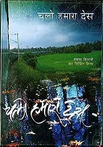 Hindi Version Of Chalo Hamara Des