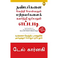How To Win Friends & Influence People (TAMIL)