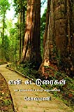En Katturaikal: Essays on various topics (Tamil Edition)