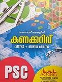 PSC മത്സരപരീക്ഷകളിൽ കണക്കറിവ് - Malsarapareekshakalil Kanakkarivu: (Maths + Mental Ability) - Lals Academy