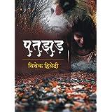 पतझड़ / PATJHAD (Hindi Edition)