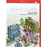 Al-qutayrat al-hamra  B2, Lengua árabe