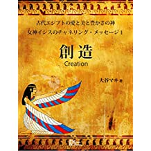 Creation: Isis Messages (Japanese Edition)
