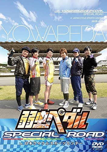 Variety - Yowamushi Pedal Special Road In Nihon Cycle Sports Center [Japan DVD] TDV-25343D -