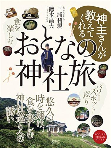 kannushisangaoshietekureruotonanojinjatabi (Japanese Edition) por MiuraToshinori
