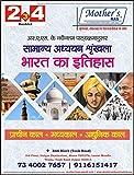 भारत का इतिहास प्राचीन काल मध्य काल आधुनिक काल