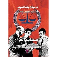 أصحاب القرار والمسؤولية الجنائية الدولية (Arabic Edition)