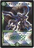 Best Duel Masters Cards - Japan Import Duel Masters Death Blade Beetle (Suparea) Review