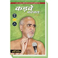 Kadve Pravachan - Part 1 by Jain Muni Tarun Sagar Ji Maharaj - Hindi