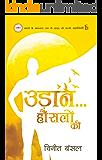 उड़ान... हौंसलों की (Udaan... Hoslon Ki): (संघर्ष से सफलता तक के सफ़र की सच्ची कहानियाँ) (Hindi Motivational) (Hindi Edition)