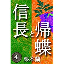 Nobunaga and Kichou 4 (Japanese Edition)