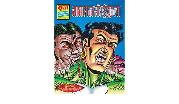 Buy Nagraj Aur Dracula Book Online at Low Prices in India