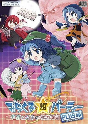 [Doujin] - fantasy Labyrinth of emperor and Sanae - Miracle Ultra-party PLUS (japan import)