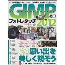 GIMP fotoretacchi kanzen gaido. 2012 (Taisetsuna omoide o utsukushiku nokoso).