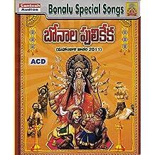 Bonala Puli Keka Mahankali Jathara Audio CD
