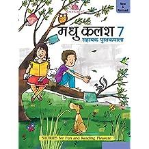 Madhu Kalash (Revised) - 7