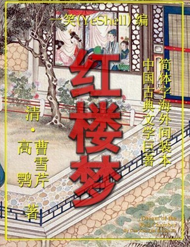Dream of the Red Chamber - Chinese (Chinese Edition) by Cao Xue-Qin & Gao Eh (2013-05-14)
