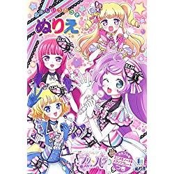 Japanese Anime Pripara a coloring book