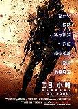 13 horas: el secreto de bengasi - Hong Kong soldados importado de - 30 cm X 43 cm de póster mofun