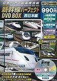Shinkansen a High-speed Passenger Train in Japan Perfect DVD Box(west)